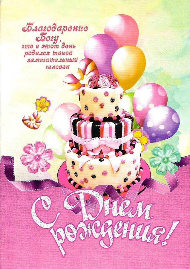 Православное поздравление с днем рождения малышу 1 год