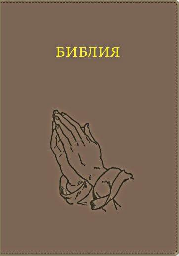 Библия 11. Руки молящегося (светло-коричневая)