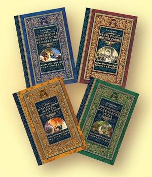 Малая христианская энциклопедия (комплект из четырех книг)