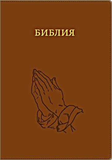 Библия 13 (Руки молящегося терракотовая)