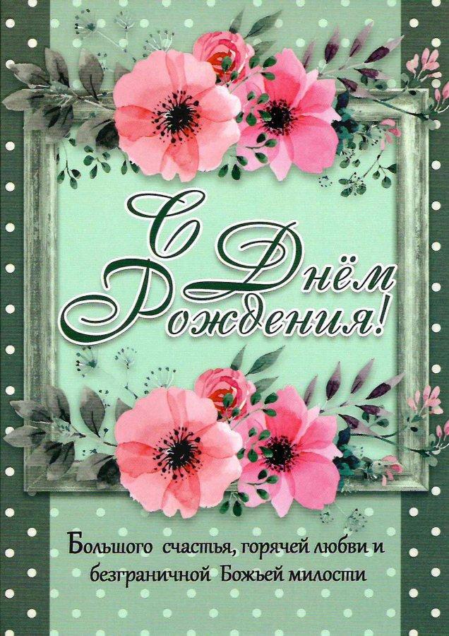 Открытка с розовыми цветами (двойная в конверте) «С Днём рождения!»