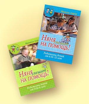 Няня в помощь (комплект из двух книг)