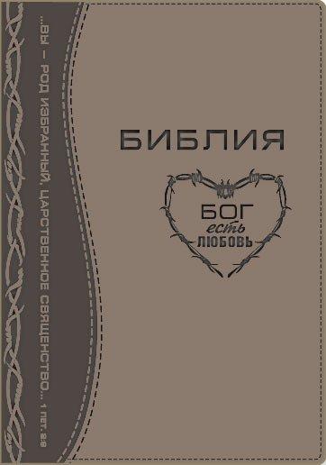 Библия Синодальный перевод. Терновый венец (светло-коричневая). Молния, золотой обрез