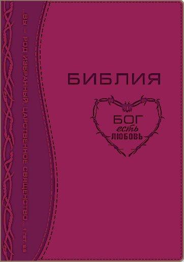 Библия 18. Терновый венец (малиновая)