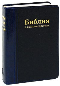 Библия с комментариями в Синодальном переводе с неканоническими книгами (черная с синим корешком)