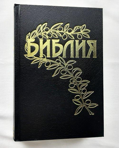 Библия Геце (черная, в твердом переплете)