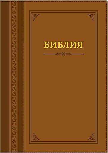 Библия 20. Гармония (светло-коричневая). Молния, золотой обрез