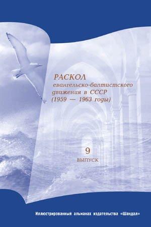 Раскол евангельско-баптистского движения в СССР (1959–1963 годы). Альманах 9
