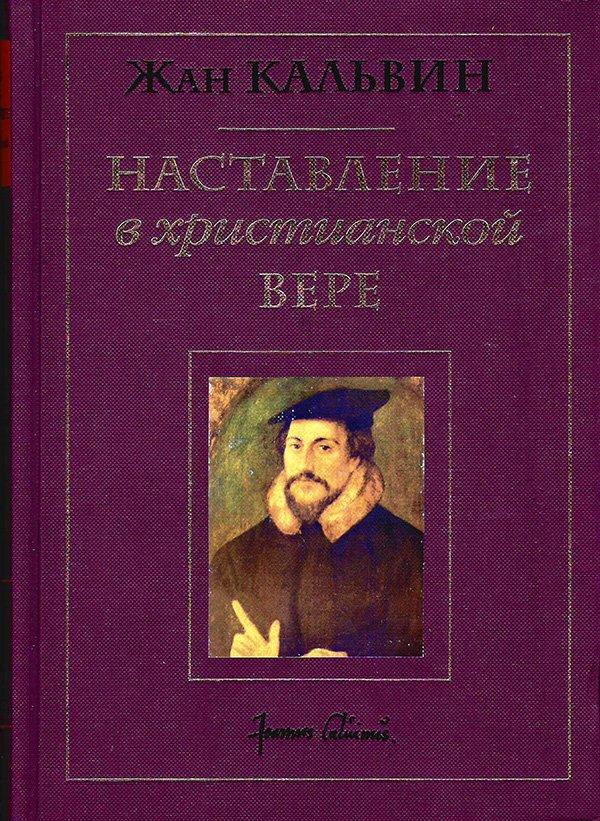 НАСТАВЛЕНИЕ В ХРИСТИАНСКОЙ ВЕРЕ. Том первый, книга I и II