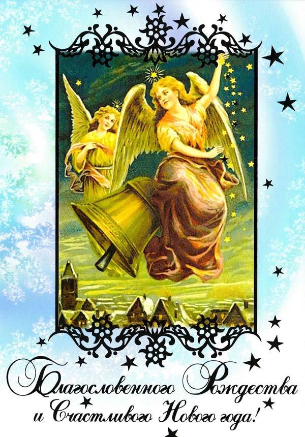 Открытка с ангелами (двойная в конверте) «Благословенного Рождества и счастливого Нового года!»