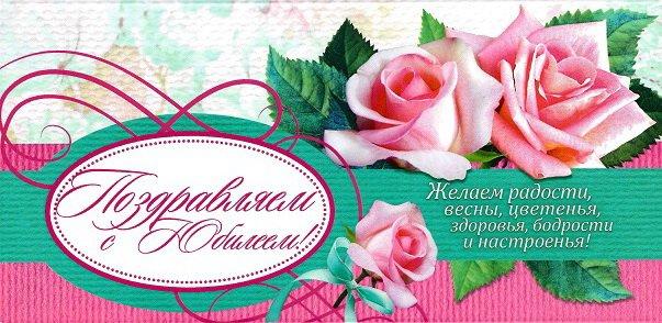 Конверт-открытка для денег с розовыми розами. Поздравляем с Юбилеем!