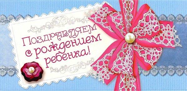 Конверт-открытка для денег с розовым бантом. Поздравляем с рождением ребенка!
