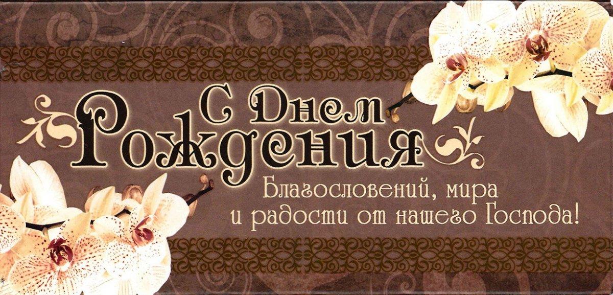 Конверт-открытка для денег с орхидеями. С Днем Рождения