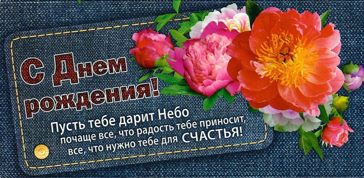 Конверт-открытка для денег с пионами. С Днем рождения!