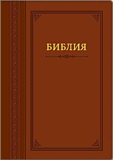 Библия Синодальный перевод. Гармония (темно-коричневая)