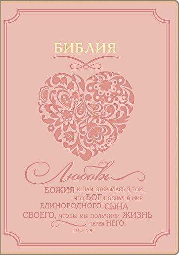 Библия 22. Сердце (розовая)