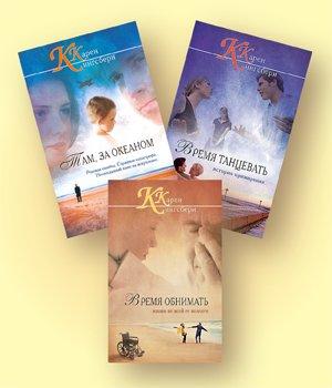 Романы Карен Кингсбери (комплект из пяти книг)