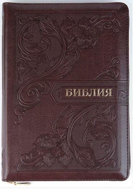 БИБЛИЯ НА МОЛНИИ. Коричневая обложка с узором