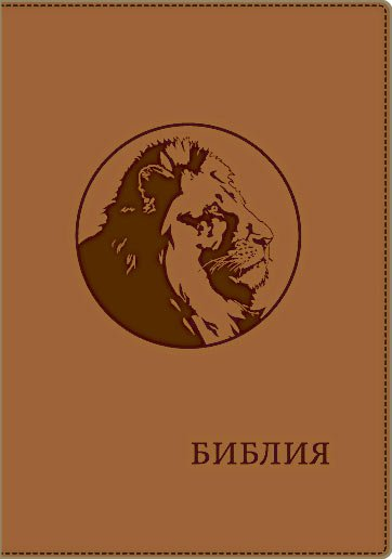 Библия Синодальный перевод. Лев (рыжая). Молния, золотой обрез