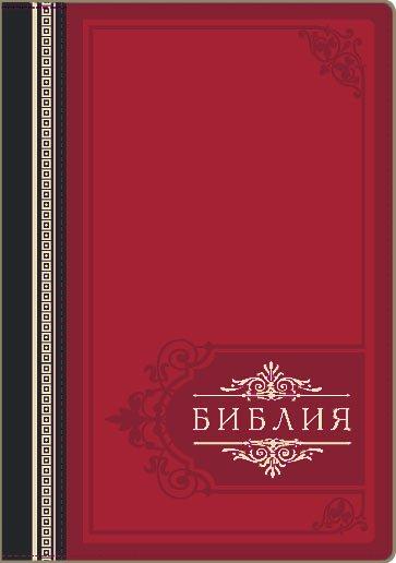 Библия Синодальный перевод. Торжество (красная)