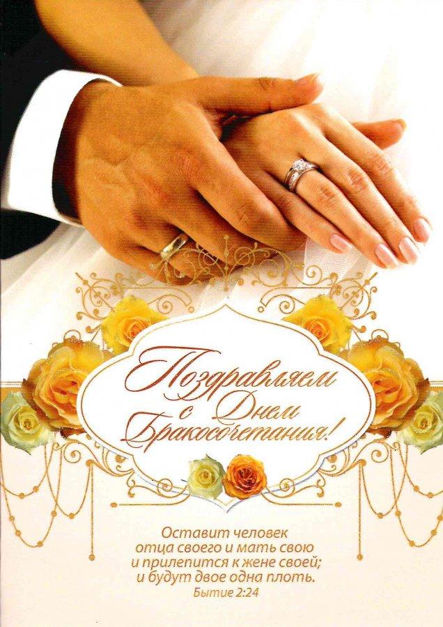 Поздравления со свадьбой по христианские