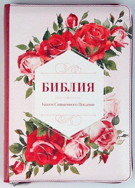 БИБЛИЯ НА МОЛНИИ. Цветная обложка с красными розами