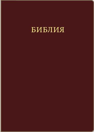 Библия 04 (Коричневая на молнии)