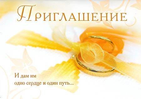 Приглашение на свадьбу, 1й вид