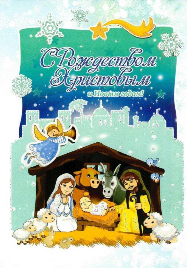 Открытка с рождественской сценой (двойная в конверте) «С Рождеством Христовым и Новым годом!»