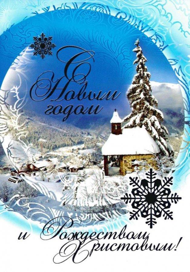 Открытка с новогодним пейзажем (двойная в конверте) «С Новым годом и Рождеством Христовым!»