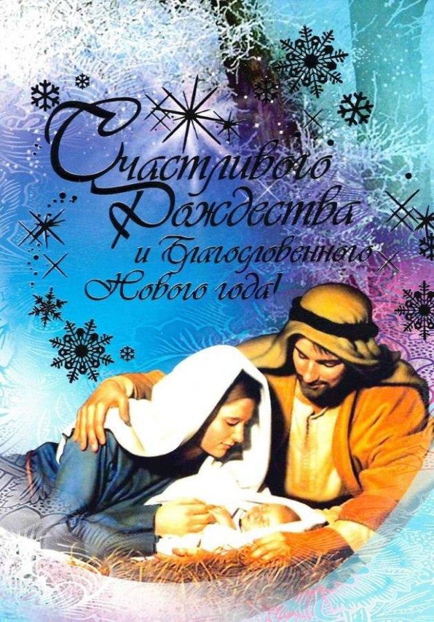 Открытка с Иосифом и Марией с младенцем (двойная в конверте) «Счастливого Рождества и Благословенного Нового года!»