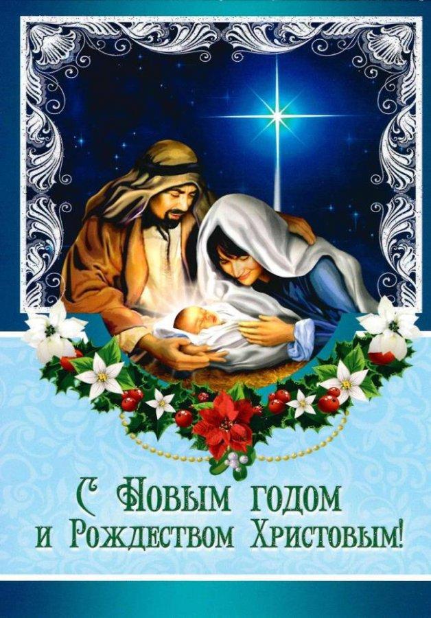Открытка с Рождественской сценой (двойная в конверте) «С Новым годом и Рождеством Христовым!»