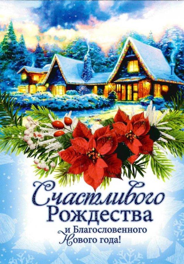 Открытка с рождественским цветком и домиками (двойная в конверте) «Счастливого Рождества и Благословенного Нового года!»