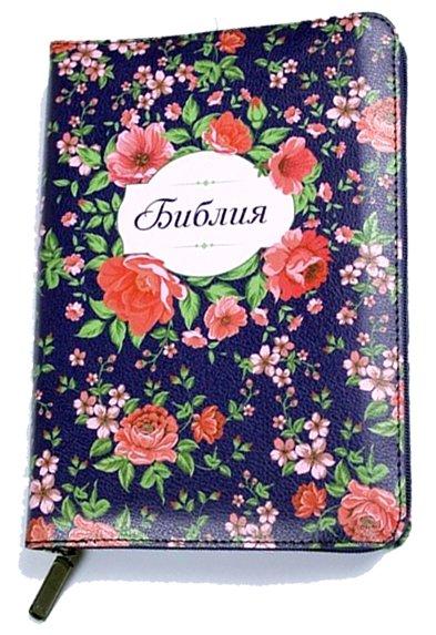 Библия с цветочным узором (розовые цветы на синем)