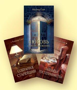 Дело служения (комплект из четырех книг)