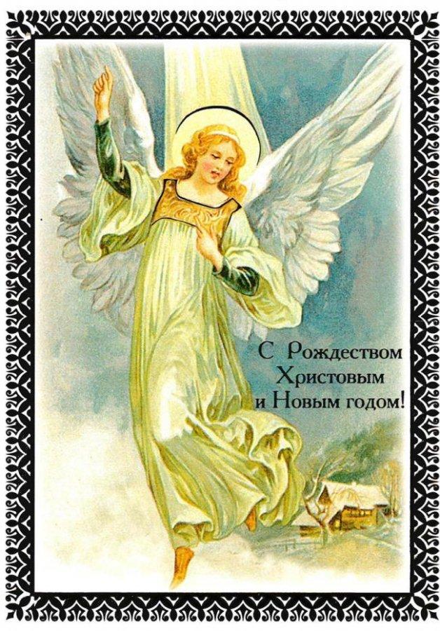 Открытка с ангелом (двойная в конверте) «С Рождеством Христовым и Новым годом!»
