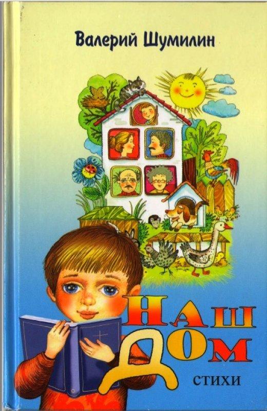 Наш дом (стихи для детей)