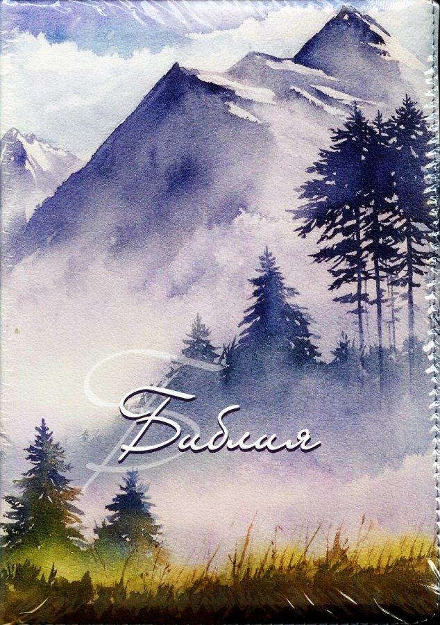 Библия с горным пейзажем
