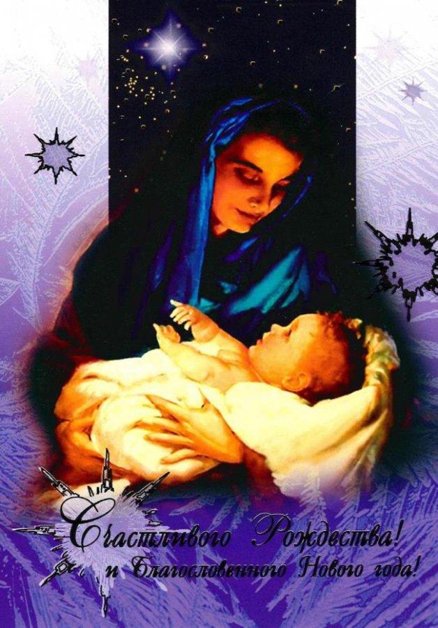 Открытка с Марией и младенцем Иисусом (двойная в конверте) «Счастливого Рождества! и благословенного Нового года!»