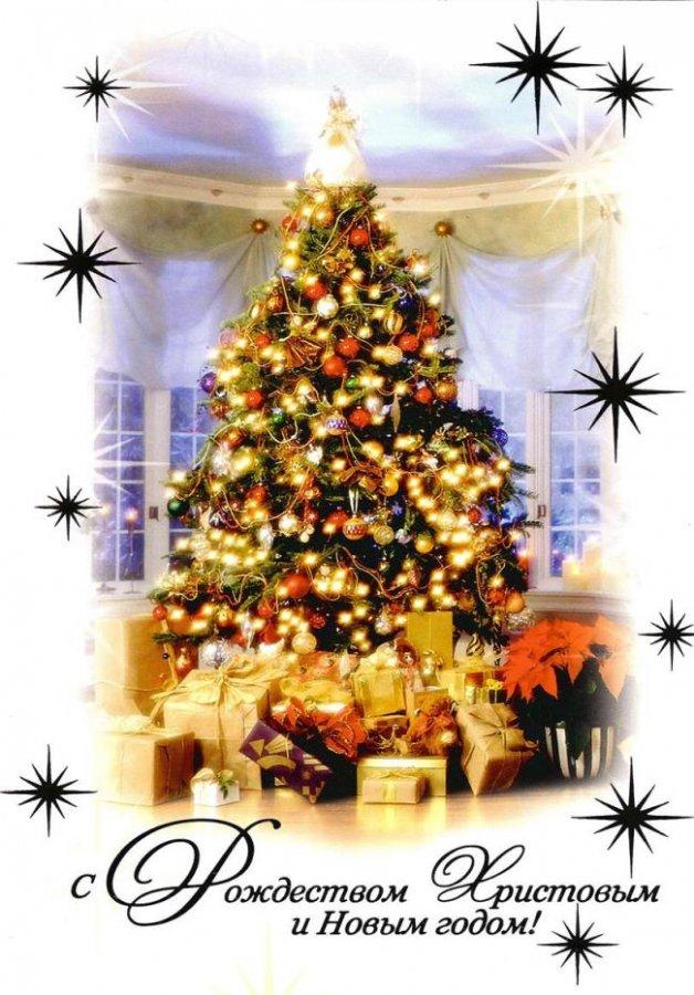 Открытка с подарками под елкой (двойная в конверте) «С Рождеством Христовым и Новым годом!»