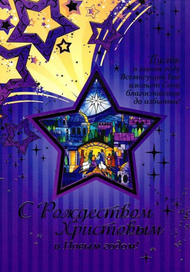 Открытка с рождественской сценой и звездой (двойная в конверте) «С Рождеством Христовым и Новым годом!»