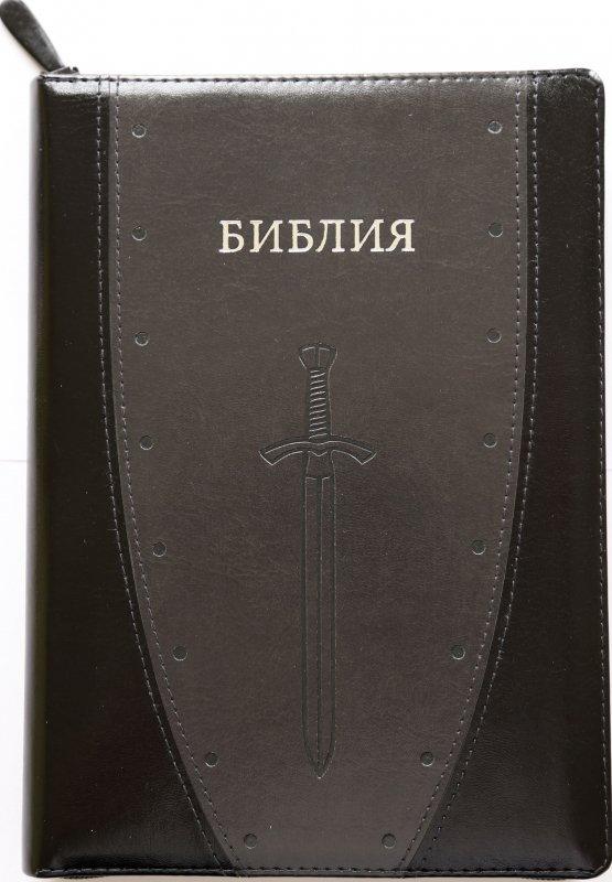 Библия Синодальный перевод. Щит и меч. Молния, серебряный обрез