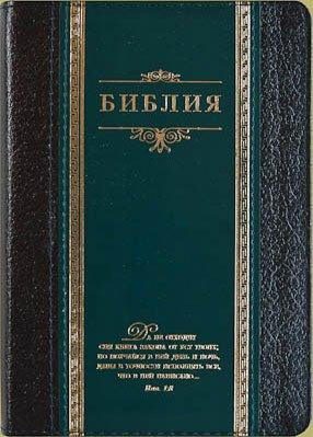 Библия 14 (классика, зеленый)