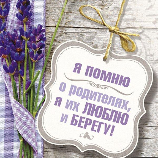Магнит 078 «Я помню о родителях...»