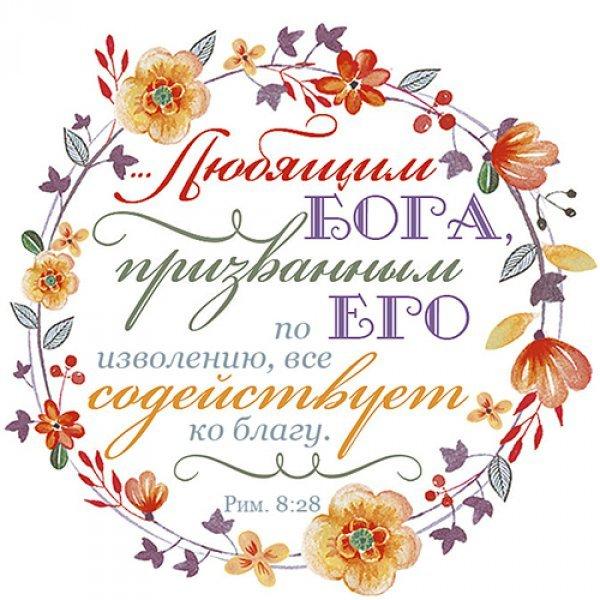 Магнит 082 «Любящим Бога...»