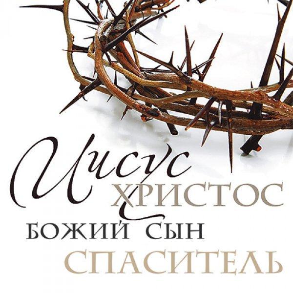 Магнит 084 «Иисус Христос Божий Сын Спаситель»