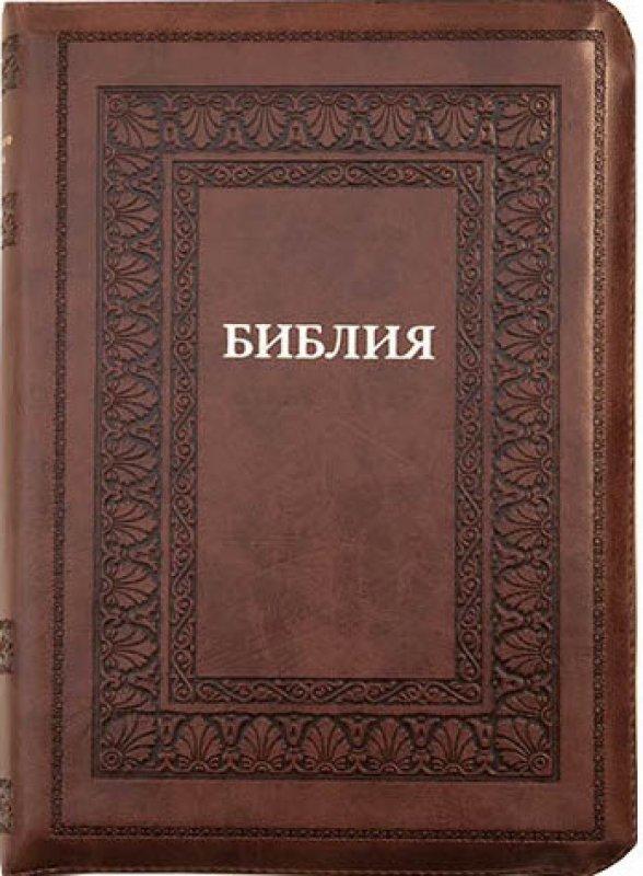 Библия (Шоколадная с орнаментом в рамке)