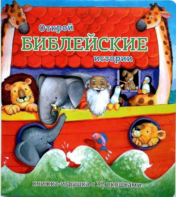 ОТКРОЙ БИБЛЕЙСКИЕ ИСТОРИИ. Книжка-игрушка с 32 окошками.