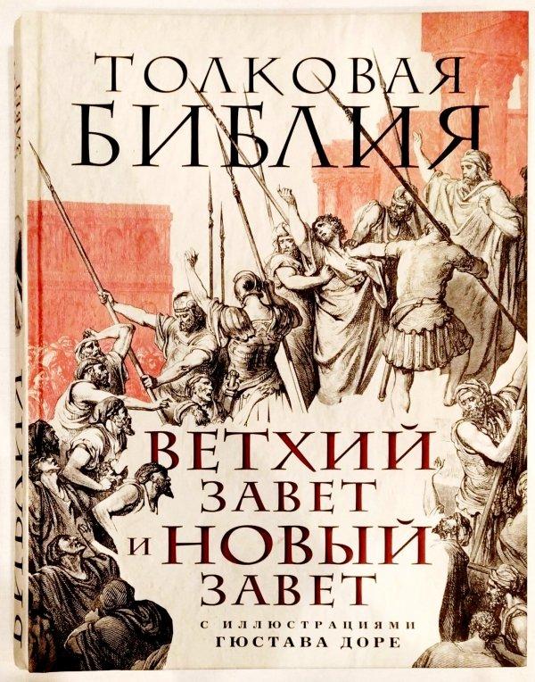 Толковая Библия Лопухина с иллюстрациями Гюстава Доре