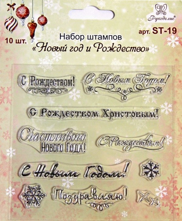 Набор штампов «Новый год» и «Рождество»